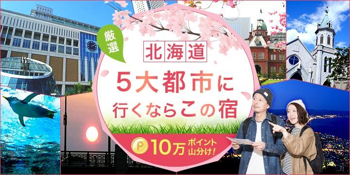 北海道5大都市に行くならこの宿!