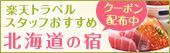 500円クーポン配布中!