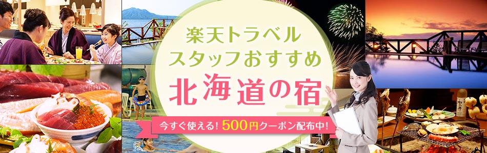 楽天トラベルスタッフがおすすめ♪北海道の宿