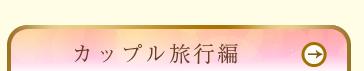 カップル旅行編