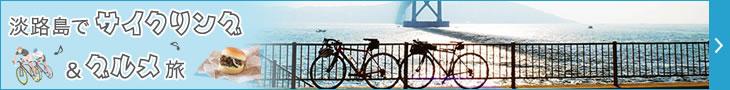 サイクリング&グルメ