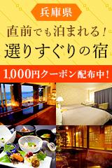 兵庫県選りすぐりの宿特集!