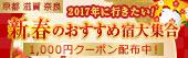 新春の古都★おすすめ宿大集合