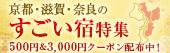 最大3000円引クーポン配布中