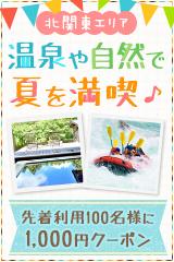 1,000円クーポン配布中!