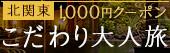 1,000�~�N�[�|���z�z���I
