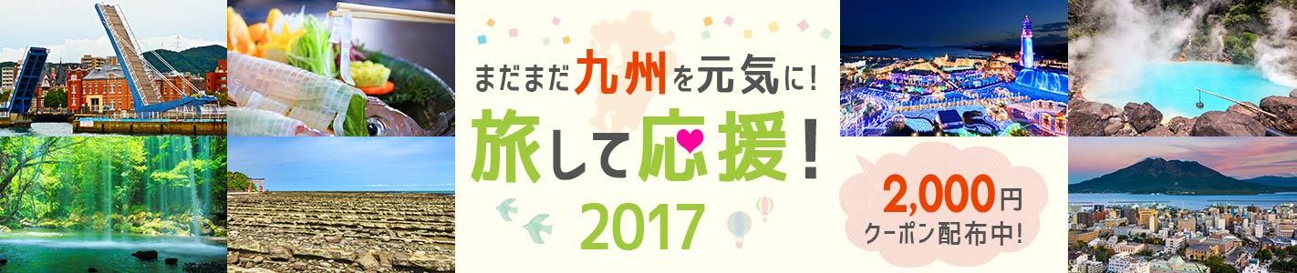 まだまだ九州を元気に!旅して応援2017