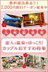 カップルにおすすめ!九州温泉宿
