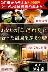 【九州温泉宿】割引クーポン配布