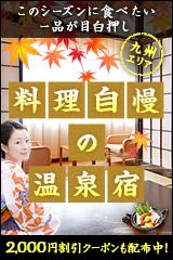 九州 料理自慢の温泉宿