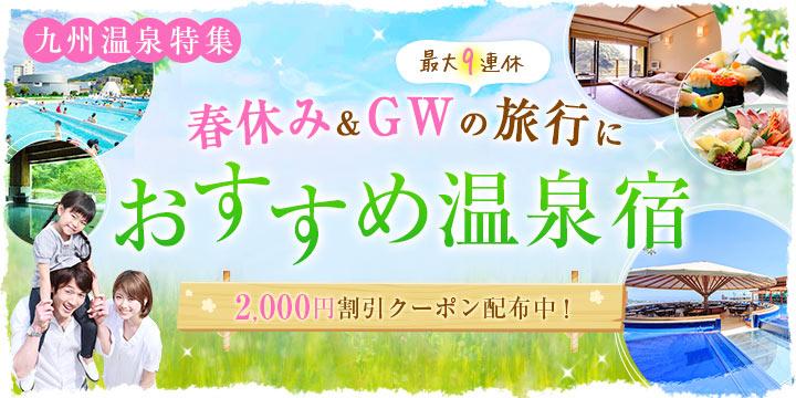 【九州温泉特集】春休み&GWの旅行におすすめ温泉宿
