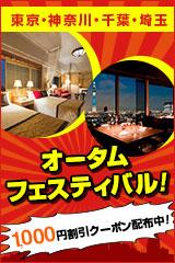首都圏オータムフェスティバル!