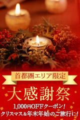 首都圏限定「大感謝祭」スタート