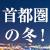 写真 ウィンターフェスティバル★