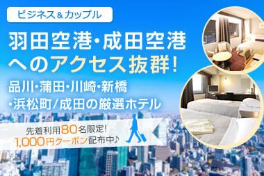羽田・成田空港へのアクセス抜群
