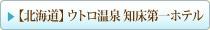 【北海道】 ウトロ温泉 知床第一ホテル