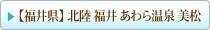 【福井県】 北陸 福井 あわら温泉 美松