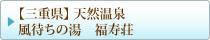 【三重県】 天然温泉 風待ちの湯 福寿荘