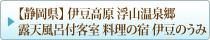 【静岡県】 伊豆高原 浮山温泉郷 露天風呂付客室 料理の宿 伊豆のうみ