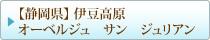 【静岡県】 伊豆高原 オーベルジュ サン ジュリアン