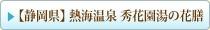 【静岡県】 熱海温泉 秀花園湯の花膳