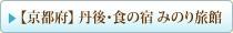 【京都府】 丹後・食の宿 みのり旅館