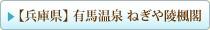 【兵庫県】 有馬温泉 ねぎや陵楓閣