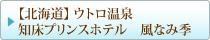 【北海道】 ウトロ温泉 知床プリンスホテル 風なみ季