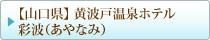 【山口県】 黄波戸温泉ホテル彩波(あやなみ)