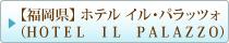 【福岡県】 ホテル イル・パラッツォ(HOTEL IL PALAZZO)