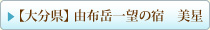 【大分県】 由布岳一望の宿 美星