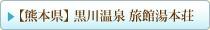 【熊本県】 黒川温泉 旅館湯本荘