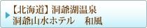【北海道】 洞爺湖温泉 洞爺山水ホテル 和風