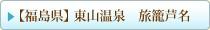 【福島県】 東山温泉 旅籠芦名
