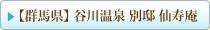 【群馬県】 谷川温泉 別邸 仙寿庵