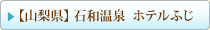 【山梨県】 石和温泉 ホテルふじ