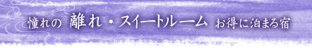����̗���E�X�C�[�g���[���ɂ����ɔ��܂�h