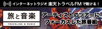 インターネットラジオ「楽天トラベルFM」旅と音楽