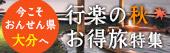 今こそ温泉県大分へ 行楽の秋♪お得旅特集
