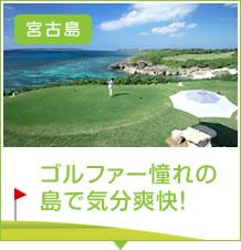 ゴルファー憧れの島で気分爽快!