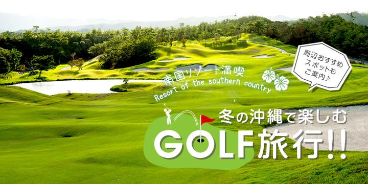 冬の沖縄で楽しむゴルフ旅行