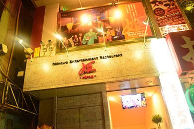 場所は国際通り沿い、沖縄のエンタメとこだわりの料理を。