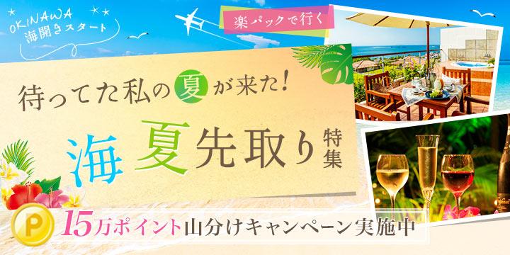 沖縄エリア 待ってた私の夏がきた!海・夏・先取り特集