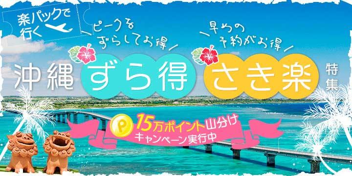 沖縄エリア ずら得・さき楽特集