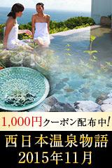 西日本温泉物語11月