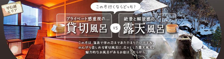 温泉 日帰り温泉 貸切風呂 関東 : :温泉物語 伊豆箱根・北関東 ...