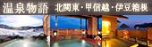 関東近郊のオススメ温泉宿