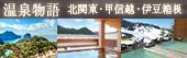 関東近郊◆「今行きたい」温泉宿