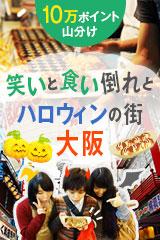 笑いと食い倒れの街 大阪へ!