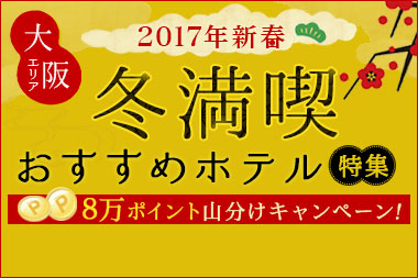 この冬おすすめ大阪のホテル特集